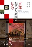 京都 和モダン庭園のひみつーKyoto, Design Secrets of Japanese Gardens