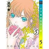ドメスティックな彼女 よりぬきカラー版(5) (週刊少年マガジンコミックス)