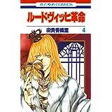 ルードヴィッヒ革命 4 (花とゆめコミックス)