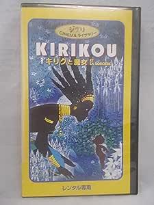 キリクと魔女【日本語吹替版】 [VHS]