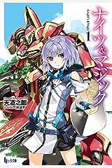 ナイツ&マジック 1 (ヒーロー文庫) Kindle版