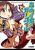 吉永さん家のガーゴイル13 (ファミ通文庫)