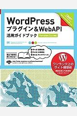 WordPress プラグイン&WebAPI 活用ガイドブック [Version 3.x対応] Kindle版