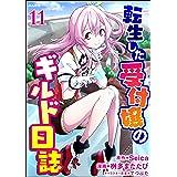 転生した受付嬢のギルド日誌 コミック版(分冊版) 【第11話】 (BKコミックス)