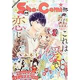 Sho-Comi(少女コミック) 2021年 1/10 号 [雑誌]