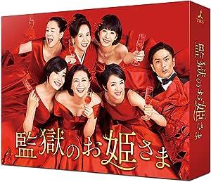 監獄のお姫さま Blu-ray BOX