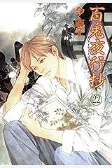 百鬼夜行抄(22) (Nemuki+コミックス) Kindle版