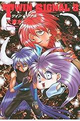 TWIN SIGNAL(8) (ソノラマコミック文庫) Kindle版