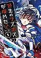 野生のラスボスが現れた!黒翼の覇王 (5) (アース・スターコミックス)