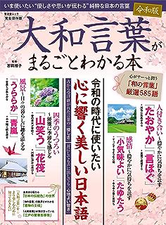 日本の大和言葉を美しく話す こころが通じる和の表現 高橋こうじ