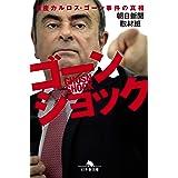 ゴーンショック 日産カルロス・ゴーン事件の真相 (幻冬舎文庫)