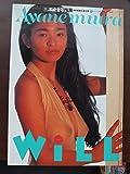 WiLL(ウィル)―三浦綺音写真集