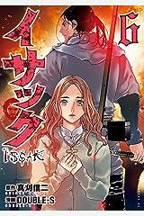 イサック(6) (アフタヌーンコミックス) Kindle版
