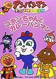 コキンちゃんとカレーパンマン (アンパンマンアニメギャラリー)