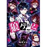 狼ゲーム 02 (MFコミックス ジーンシリーズ)