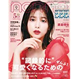 non-no (ノンノ) 2021年9月号 [雑誌]