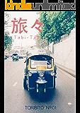 旅々 No01 〜Thailand〜
