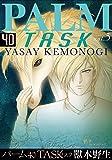 パーム(40) TASK V (ウィングス・コミックス)