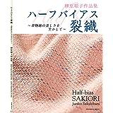 ハーフバイアス裂織 (亥辰舎book)