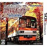 鉄道にっぽん! 路線たび 叡山電車編 - 3DS