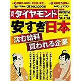 週刊ダイヤモンド21年8/28号 [雑誌]