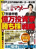 日経マネー 2017年 9月号 [雑誌]