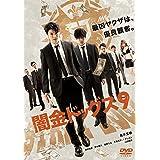 闇金ドッグス9 [DVD]
