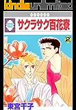 サクラサク百花寮(2) (冬水社・いち*ラキコミックス)