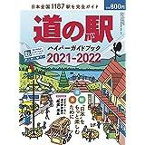 道の駅ハイパーガイドブック 2021-2022 (ドライバー2021年6月号増刊)