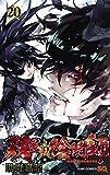 双星の陰陽師 20 (ジャンプコミックス)