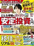 ダイヤモンドZAi(ザイ) 2020年 12月号 [雑誌] (安定投資入門&地方移住のリアル&iDeCo全投信最新データ…