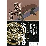 新装版 最後の将軍 徳川慶喜 (文春文庫) (文春文庫 し 1-65)