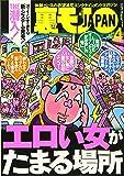裏モノJAPAN 2020年 04 月号 [雑誌]