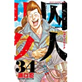囚人リク 34 (少年チャンピオン・コミックス)