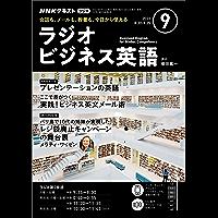 NHKラジオ ラジオビジネス英語 2021年 9月号 [雑誌] (NHKテキスト)