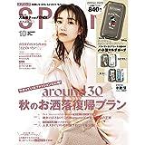 SPRiNG 2021年10月号 [雑誌]
