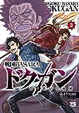 戦国BASARAドクガン 3 (ヤングチャンピオンコミックス)