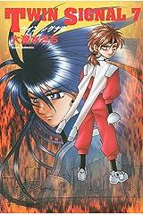 TWIN SIGNAL(7) (ソノラマコミック文庫) Kindle版