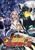琉神マブヤー2 [DVD]