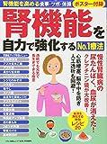 腎機能を自力で強化する№1療法 (腎機能を 高める食事・ツボ・体操 ポスター付録 【2017年版】)