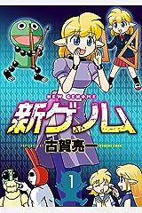 新ゲノム(1) (コミックゼタ) Kindle版