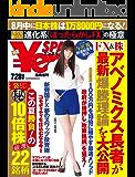 SPA!臨増Yen SPA! (エンスパ) 2014 夏号[雑誌]