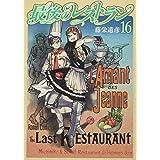 最後のレストラン 16 (BUNCH COMICS)