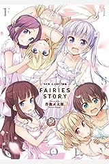 NEW GAME!画集 FAIRIES STORY (まんがタイムKRコミックス) Kindle版