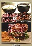 健康を担う「日本の食」病気を生む「欧米の食」
