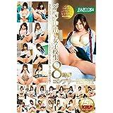 パイパン中出し女子校生8時間コンプリートBEST / BAZOOKA(バズーカ) [DVD]