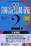 2級工業簿記〔平成30年度版〕 (【検定簿記講義】)