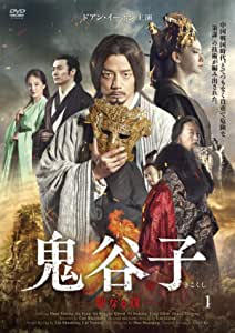 [DVD]鬼谷子 -聖なる謀- DVD-BOX2