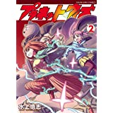 プラネット・ウィズ(2) (ヤングキングコミックス)