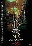 心霊 ~パンデミック~ フェイズ20 [DVD]